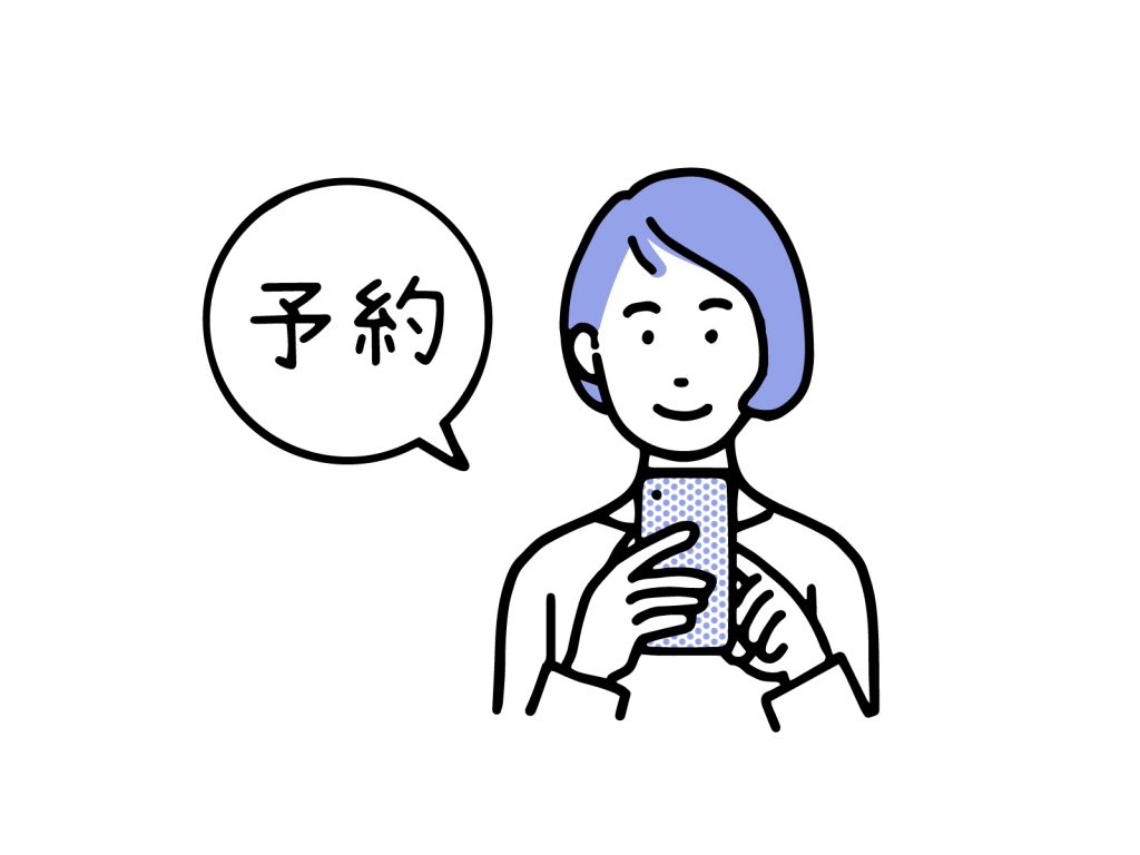 オンライン特定保健指導 予約フォーム